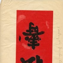 """Image of Geil - """"Viceroy at Foochow""""  October 30, 1909  note: related to materials from Geil.7.0196 to Geil.7.0199  Located in folder: """"18 Capitals: Ms. Material chap. 2"""""""
