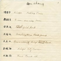 Image of Geil - handwritten page of chinese characters translated into english