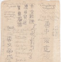Image of Geil - handwritten note, Chinese characters and notes about the great wall  located in folder: hand-written notes, jottings, etc: mostly china (some great wall-related) not sorted (2)