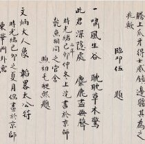 """Image of Geil - handwritten notes chinese characters """"Tiger at Chengtu""""  located in folder: hand-written notes, jottings, etc: mostly china (some great wall-related) not sorted (5)"""
