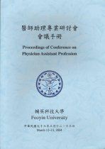 Image of Proceedings of Conference on Physician Assistant Profession