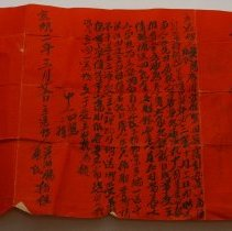 Image of Red paper with Chinese writing