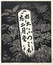 Image of Hiratsuka, Unichi -
