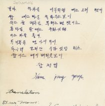Image of Korean War Letter