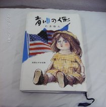 Image of 1995.059.0002 - Book
