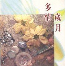 Image of 1997.058.0007a - Album, Photograph