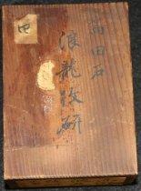 Image of FIC.2014.029 - Japanese Inkstone