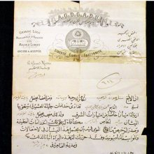 Image of Membership Certificate, Port Said Lodge, Grand Lodge of Egypt, (defunct)