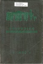 Image of 2000.021.025 - Yearbook