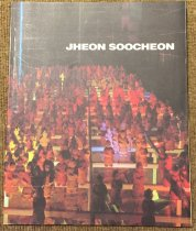 Image of Jheon Soocheon : artist of the year : March. 15-April. 15, 1995 - Soocheon Jheon; Kungnip Hyondae Misulgwan.