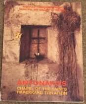 Image of Antonakos, Chapel of the Saints -