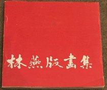 Image of Swallow Y. Lin: Block Prints -