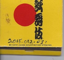 Image of 2015.012.031 - Matchbook