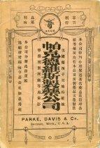 Image of 2008.017.140 - Catalog