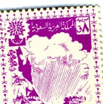Image of Saudi Arabia Stamp, 8 p