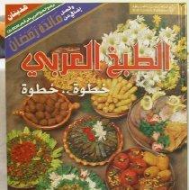 Image of Cookbook