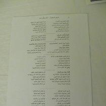 Image of Arabic Poem