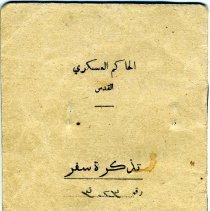 Image of 2012.08.04 - Passport