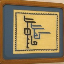 Image of 2003.29.05 - Sampler