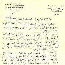 Image of 2003.36.14e - Letter