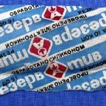 Image of Russian condom - 0