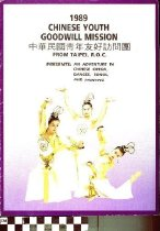 Image of Chinese Youth Goodwill Mission program, 1989