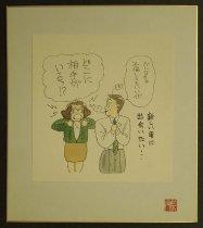 Image of I want a new man - Saimon, Fumi, 1957-