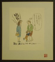 Image of Relying on in-laws can be disastrous - Saimon, Fumi, 1957-