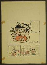 Image of Tensai Bakabon - 2 - Akatsuka, Fujio, 1935-2008