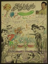 Image of [Cover for a Humor & Caricataure magazine synchronous anniversary of the 100 years of cinema and 6 years of H&C magazine] - Alizadeh, Javad, 1953-