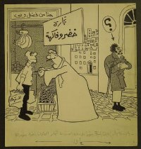 Image of [Greengrocer talking to a man shopping. Second man with question mark] - Hegazy, Ahmed