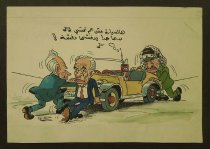 Image of [Shimon Perez and Yitzhak Rabin pushing a car backwards, Yasser Arafat pushing it forwards] - Boukhari, Baha, 1941-2015