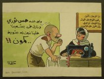 Image of [Man speaking to a woman working on a sewing machine] - Boukhari, Baha, 1941-2015
