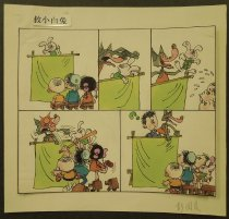 Image of [Saving the little bunny] - Peng, Guo liang