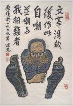Image of [Liao Bingxiong] - Bingxiong, Liao, 1915-2006