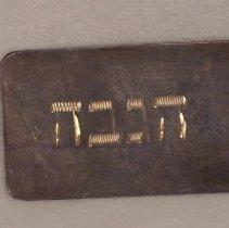 Image of 1994.197.007 - Plate, Aliyah