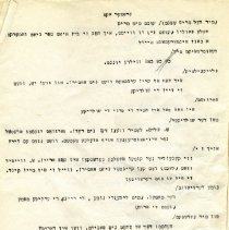Image of 1995.054.011 - Yiddish Plays Collection