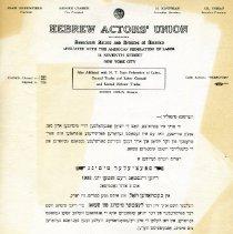 Image of 1997.032.009 - Reuben Guskin Papers