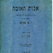 Image of 1988.140.028 - The Board of Jewish Education Publication Collection