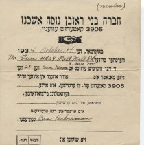 Image of 1992.199.007 -