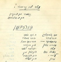 Image of 1994.134.089 - Yiddish Play Collection