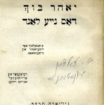 Image of 1994.134.123 - Yiddish Play Collection