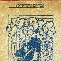 Image of 1994.134.145 - Yiddish Play Collection