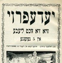 Image of 1994.134.196 - Yiddish Play Collection