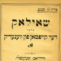 Image of 1994.134.197 - Yiddish Play Collection