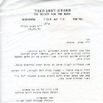 Image of 1996.010.192 - Louis L. Kaplan Papers