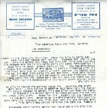 Image of 1997.030.031 - Rabbi Manuel M. Poliakoff Records