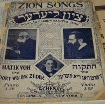 Image of 1994.149.015 - Jewish Sheet Music Collection
