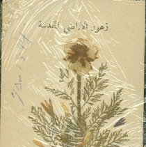 Image of Greeting card - 1885 C