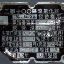 Image of Zero Airplane Fragment - Fragment, Japanese AC